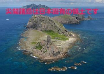 senkaku諸島は固有の領土