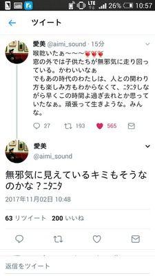 【悲報】バンドリ声優愛美さん、また闇を晒す