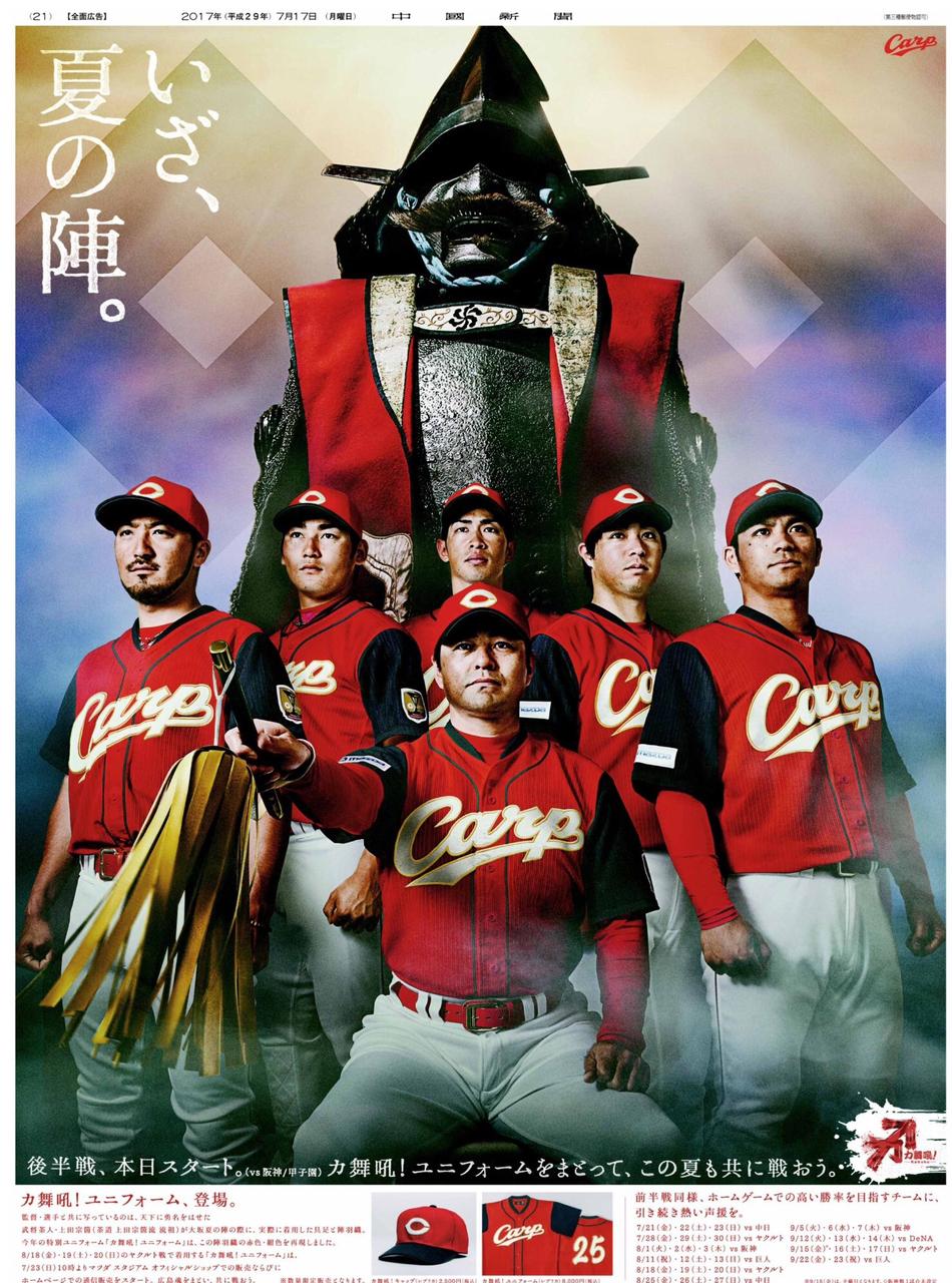 広島カープ2017年限定ユニ「カ舞吼ユニフォーム」発表!戦国武将の陣羽織をイメージ