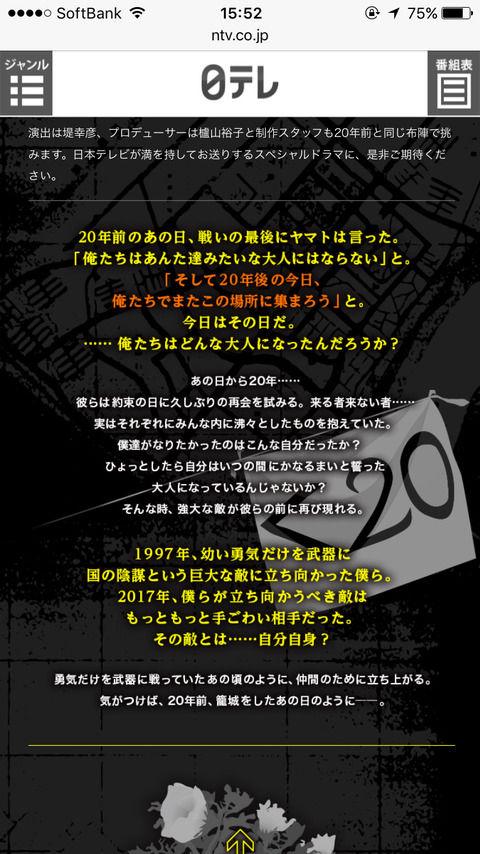 【速報】日テレ・小原裕貴久々出演「ぼくらの勇気 未満都市2017」視聴率キターーーー!