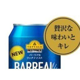 イオンさん、78円ビールを韓国製から国内産に変更した結果⇒恐ろしい事が起きてしまうwww