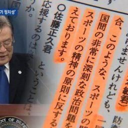旭日旗に政治的意味はないとする日本、2012年に議会で「スポーツ精神に違反する」と答弁していたことが判明=韓国の反応