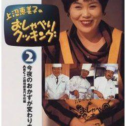 上沼恵美子「番組をよくしたい。みんなの本音を聞かせて」 スタッフ「じゃあ言わせて貰いますが…」→