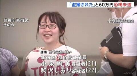 恐喝逮捕の風俗嬢・小泉絢美&駒沢しおり、AV出演バレ!AVでもニコニコしてたwwww
