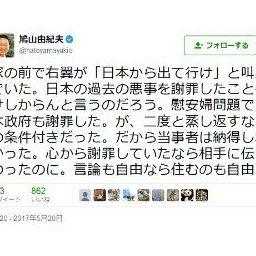 """【ワロタw】鳩山元首相「家の前で右翼が""""日本から出て行け""""と叫んでいた」"""