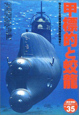 帝国海軍の「特型運貨筒」