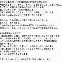 韓国のBTSファン「しんぱいしないで。彼らは日本が大好きです。原爆Tシャツは、反日じゃない。当時の韓国人は日本に爆弾を落としたアメリカに対して感謝した」