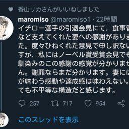 香山リカが共感「イチローの妻への感謝はおかしい。謝罪ならわかる」 @rkayama