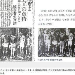 【韓国の反応】韓国人「日本の産経新聞が指摘した韓国の歴史教科書のエラー」
