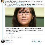 【何様だくそワロタw】香山リカ「百田尚樹と自分を同列扱いするな」