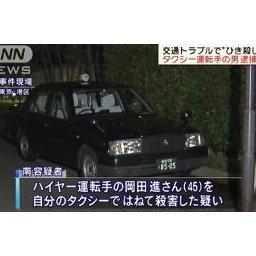 【朝日新聞】車で撥ねて殺害 タクシー運転手の韓国籍・南康弘容疑者(69)を逮捕