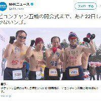 NHK「平昌五輪まであと22日しかないンゴ」