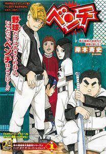 【朗報】ナルトの岸本斉史さん、めちゃくちゃ面白そうな漫画を描くwwwwwwwwwwwwwwwww