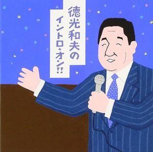 【真相】徳光和夫と福留功男の不仲説。