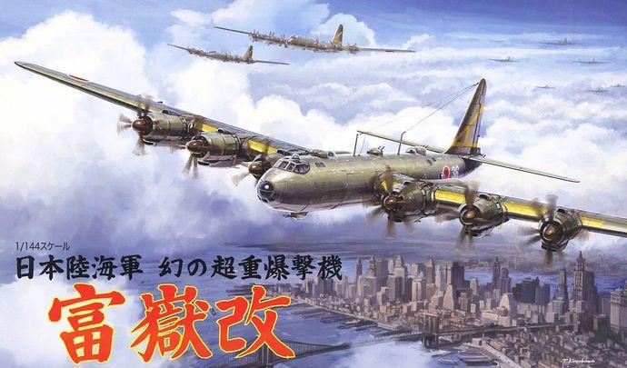 大型爆撃機「富嶽」の胴体に機銃400丁を装備した「掃射機」の設計図が残る!