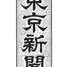 【東京新聞】なぜ歴史修正主義が支持されネトウヨ的つぶやきが跋扈するのか 彼らは私たちと全く異なる水準のゲームをしている