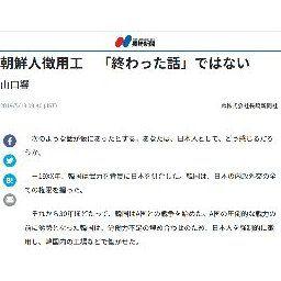 長崎新聞「19XX年、韓国は武力を背景に日本を併合した。日本人を強制的に徴用し、韓国内の工場などで働かせた。あなたは日本人としてどう感じる?」
