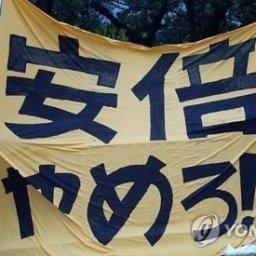 韓国人さん、日本の反安倍デモの正体が在日韓国人と総連だと気付いてしまう⇒結果www