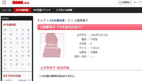 上原多香子、ガチでAVデビュー!!? DMMにAV女優で登録されているんだがwwww