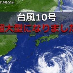 【速報】台風10号の規模がヤバイことになってるぞwww
