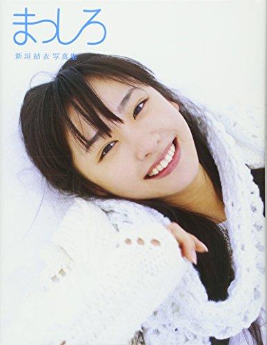 【天使】新垣結衣さんが大人の色気なレシーブ画像が可愛すぎるwww