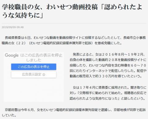 【ヌード悲話】FC2無修正ヌード配信で逮捕、特定された長崎県小学校女性職員の末路…マンコ丸出しにした結果、こんな悲惨な目にあってる…