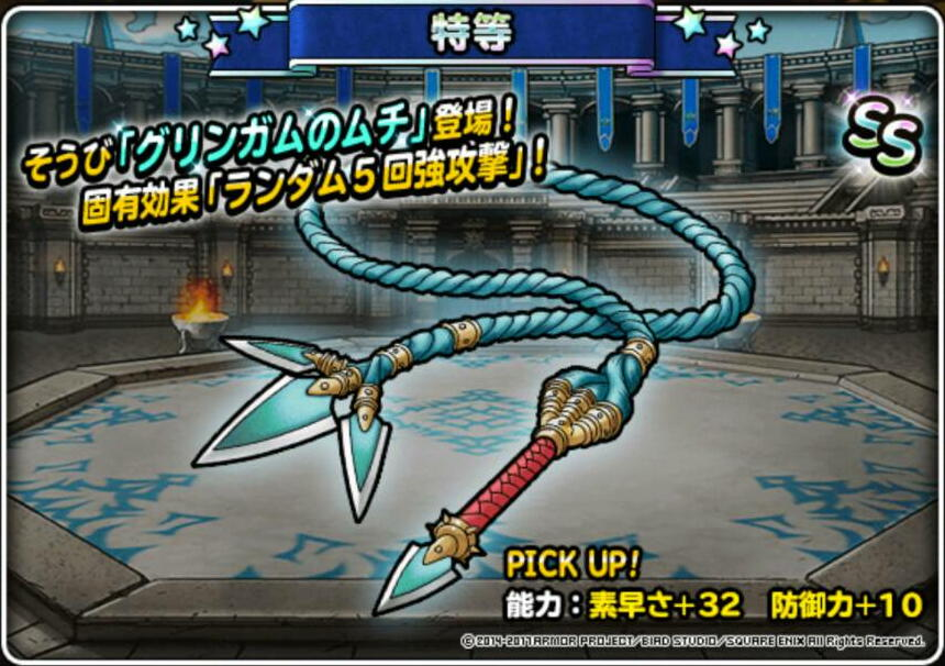 【DQMSL】闘技場ふくびきGP グリンガムのムチが一番いいのか!?ひかりの杖もよさそうだけど