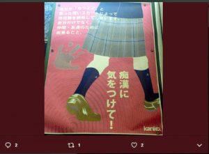 ポスターに不適切な表現 菅公学生服、批判を受けて回収