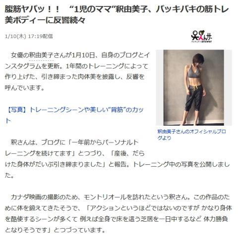 釈由美子さん(40)エロ恥ずかしい画像をネットに晒してしまう…(※画像あり)