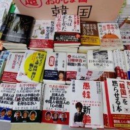 【韓国の反応】韓国人「全日本国民の嫌韓化、ほぼ達成」