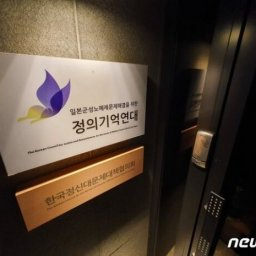 正義連、元慰安婦が日本の熊本地震に寄付したお金も会計から漏れていることが発覚=韓国の反応