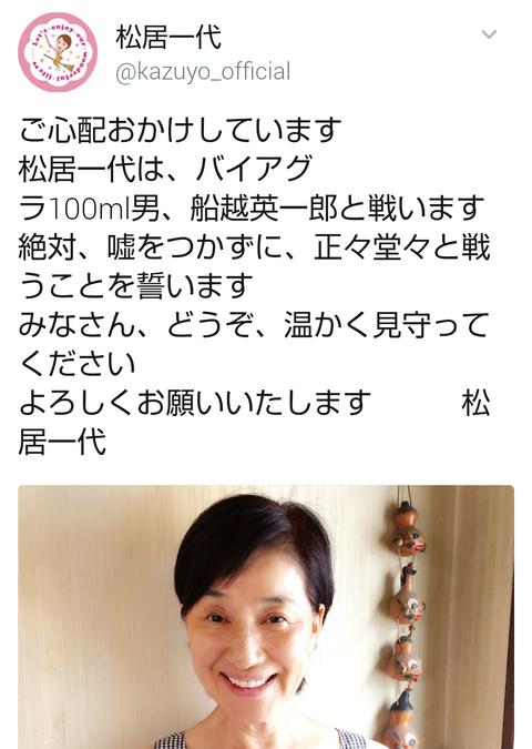【速報】松居一代Twitter更新!「バイアグラ100ml男、  船越英一郎と戦います」→決意全文がヤバい・・