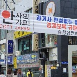 韓国人「反日不買運動している韓国人が衝撃を受ける資料がこちら」