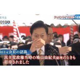 ジャパンライフ山口元会長「民主党政権・鳩山総理の時も招待されました」「安倍総理・昭恵夫人とは面識はなく会って話したこともありません」