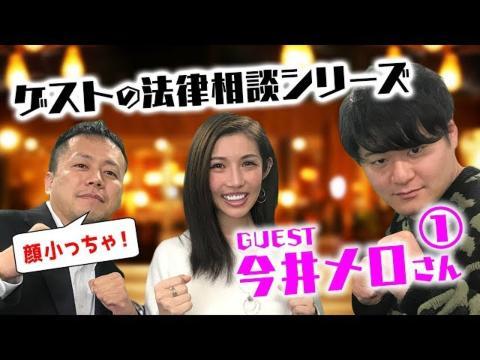 【衝撃】今井メロさん(31)がYouTuberデビューした結果wwwwwwww