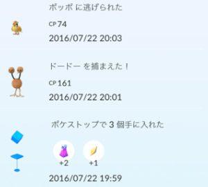 【ポケモンGO】アンケート『1日のプレイ時間は?』の結果発表!ライトユーザーが多い印象です!【トレーナー】
