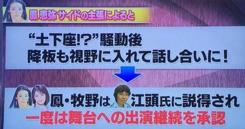 【グッディ!】高橋克実、鈴木砂羽パワハラ騒動に衝撃コメントwwwwwww