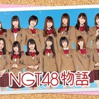 【非難集中】NGT48「疑似恋愛ゲーム」を発表 山口真帆さんが告発した暴行事件の真相がはいまだ謎
