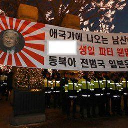 【韓国】ソウルの真ん中で日王誕生日パーティー 招待状には「天皇」と表記、その単語に対する韓国人の感情的反感は無視