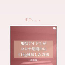【画像】SKE48 白井琴望が姉にすご、、、