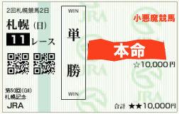 札幌記念2