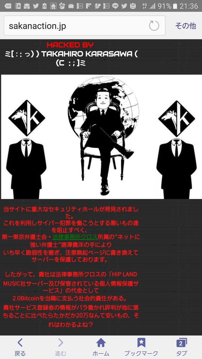 【悲報】サカナクションの公式HP、カラッキング(ハッキング)される