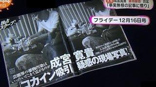 【速報】成宮寛貴引退、フライデー編集部のコメントwwwwww(画像あり)