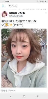 【悲報】声優大橋彩香さん、変な髪型になるwwwwwwww