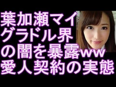 【セミヌード】葉加瀬マイ(31)「100万円で愛人セックス契約がありました…」