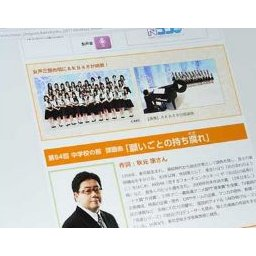 【批判殺到w】NHK全国学校音楽コンクール、課題曲がAKB48「願いごとの持ち腐れ」 いつもはNHK合唱団がやる模範歌唱もAKBwww