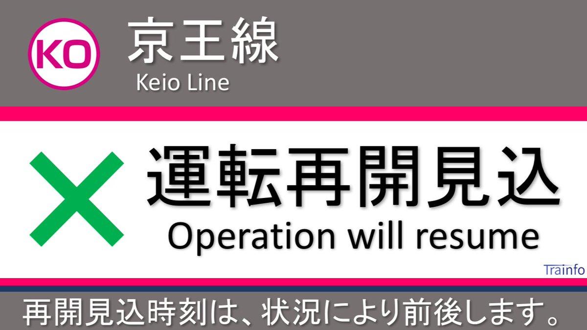 【京王線】上北沢駅で人身事故!現地Twitter声「全く動かない」「周りの乗客パニック」「嫌なの聞いてしまった」