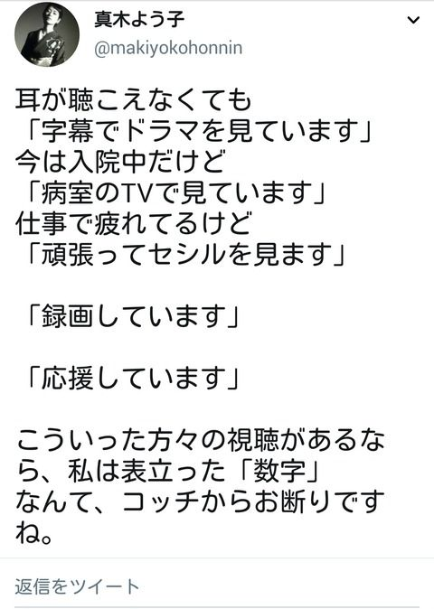 【悲報】真木よう子さん、もうわけがわからなくなる