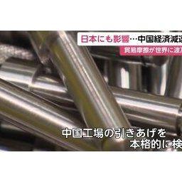 米中貿易戦争で日本企業、中国工場引き上げ検討