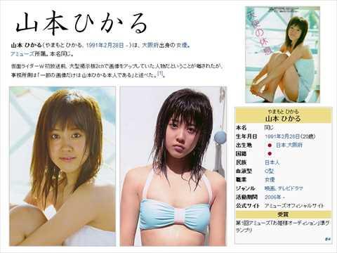【流出ヌード】山本ひかる、全裸ヌード流出事件を起こした特撮アイドルの現在…自らネットに全裸画像を公開…